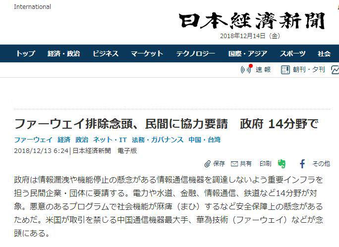 14领域颁布禁令 日本政府发动民间排除华为