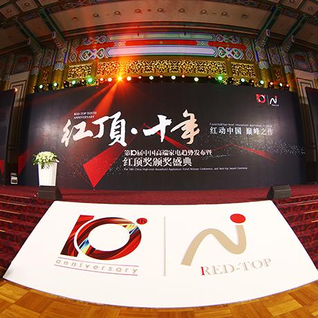 第10届中国高端家电红顶奖获奖名单