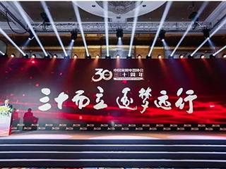 """中国家电协会""""三十而立,逐梦远行""""主题纪念活动"""