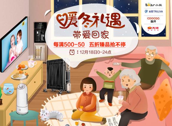 暖冬礼遇 沁园京东联合活动火爆上线