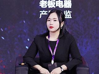 老板电器卢斐斐:紧抓品质消费趋势 创造中国新厨房