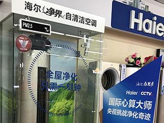 """海尔空调卖场""""吞烟""""挑战不可能获用户点名购买"""