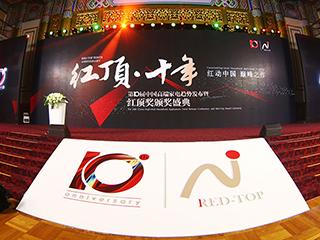 聚焦第十届红顶奖颁奖盛典