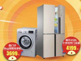 国美32周年庆看冰箱洗衣机大牌如何攀比送礼