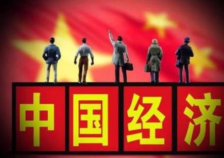 关键之年:三个关键词看中国经济大方向