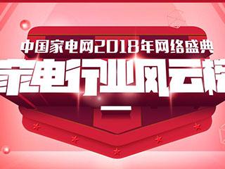 2018年家电行业风云榜——年终网络盛典