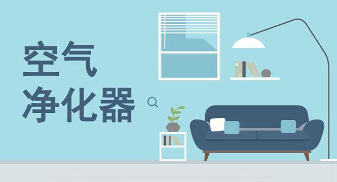 上海消保委:小米、松下空气净化器部分功能不佳