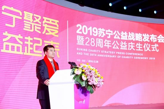 最新动静苏宁28周年庆,张近东公布苏宁2019公益策略
