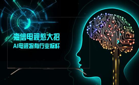 彩电企业决战人工智能