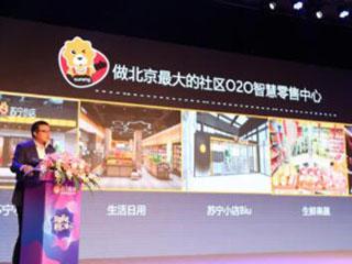 北京苏宁扩容朋友圈 打造最优质的流量入口