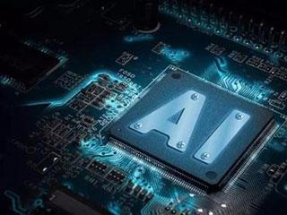 AI芯片群雄争霸 设计面临四大挑战