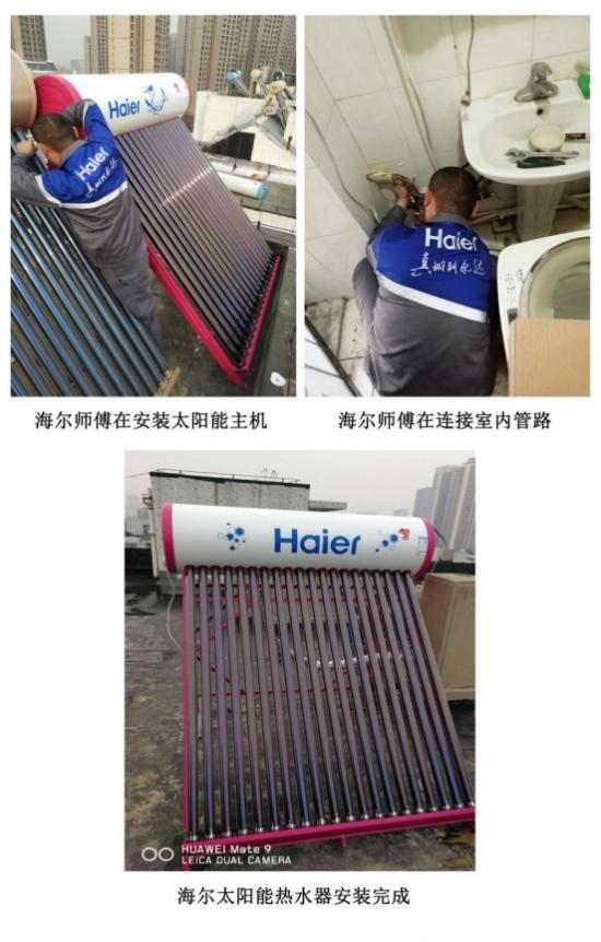 【太阳能-产品-1月】0元安装+6年包修,海尔太阳能热水器i7系列成电商爆款final20190104532