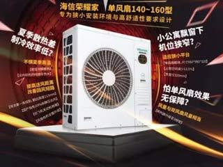 室外机安装不受限 海信中央空调荣耀家全新升级