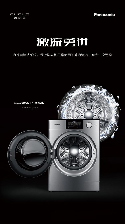 剑指中国高端市场,松下ALPHA阿尔法洗衣机获外媒力赞