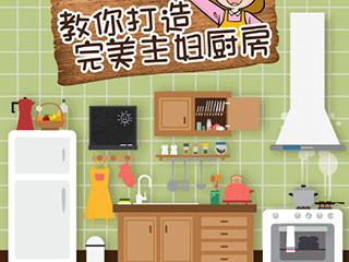 选对这些厨电,是你打造完美厨房的关键