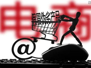 电商法是一部促进法 对微商痛下杀手系误读