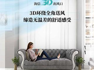 海信中央空调3D出风口全新上市 定制无温差舒适空间