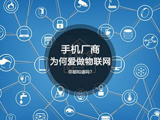 后手机时代ODM厂商的机会: 走向物联网和产业链上游