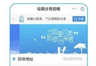 支付宝还能回收垃圾?废旧家电预约回收覆盖上海2万余个小区