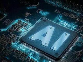 市场需求日益迫切,加快AI芯片研发刻不容缓