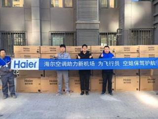 """北京新机场配套小区竖起""""海尔空调墙"""""""