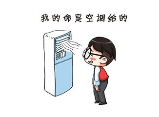 冬天空调怎么设置更合适?记住这十条~