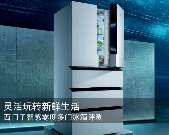 灵活玩转新鲜生活 西门子智感零度多门冰箱评测