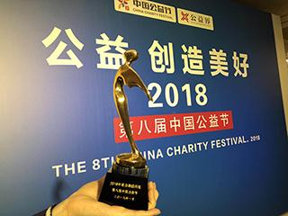 公益让世界更美好 红顶奖荣获2018年度公益组织奖