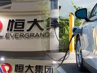 继续押宝造车!恒大9.3亿美元收购瑞典电动汽车公司