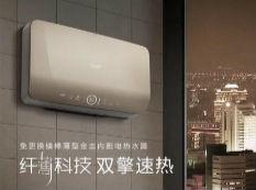 A.0.史密斯电热水器 纤薄科技颠覆传统造型