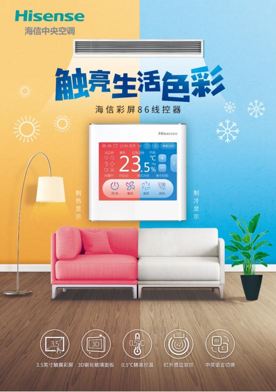 海信中央空调新品上市,全新彩屏线控器触亮生活色彩