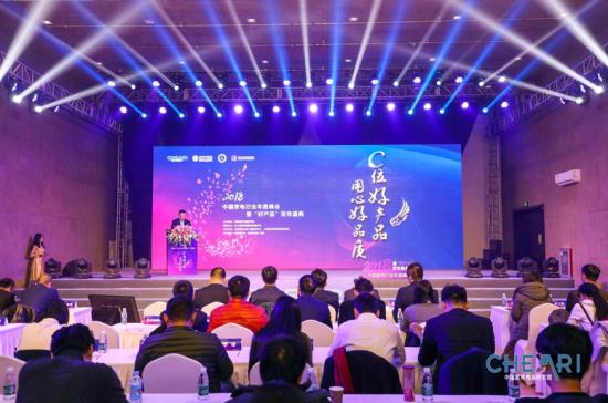 """2018中国家电行业年度峰会暨""""好产品""""发布盛典在京召开"""