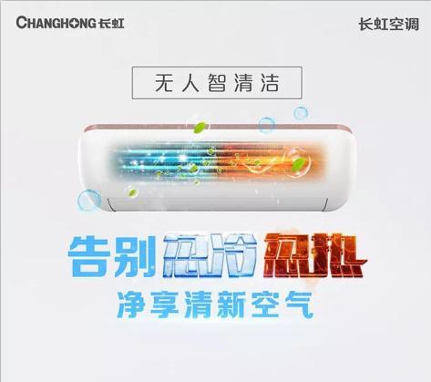 """智能好品质_长虹CHiQ空调蝉联中国家电业""""好产品""""奖"""