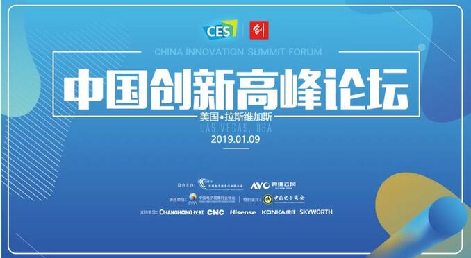 2019中国创新高峰论坛于美国CES同期举行