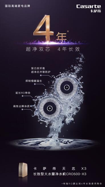 卡萨帝净水天芯X3净水机苏宁首发