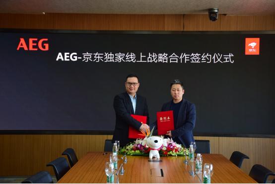 深耕中国市场 AEG牵手京东打造中国高端家电精品