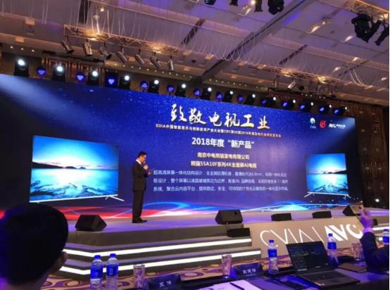 熊猫电视再获行业权威认可 4K全面屏AI电视拿下2018创新产品奖