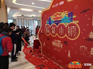 福气小镇空降北京,场景体验重新定义年货节
