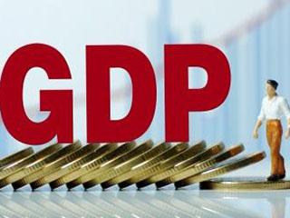 统计局:核实2017年GDP数据比初步核算下降0.1个百分点