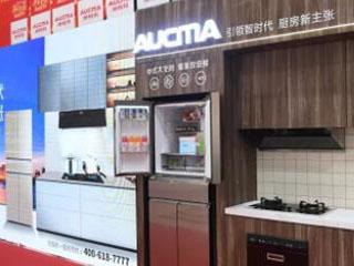 澳柯玛冰箱油烟机新品青岛首发开售