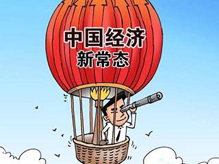 解读:从四个关键词把握中国经济大趋势