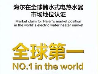 在这5个国家,海尔成唯一跻身当地主流的中国热水器品牌