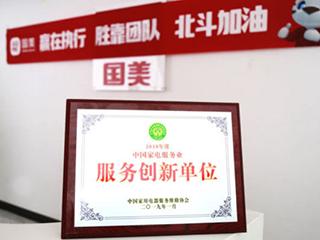 创新技术提升服务体验 国美荣获2018家电服务创新单位荣誉
