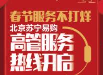"""春节服务不打烊,北京苏宁推""""高管服务热线"""""""
