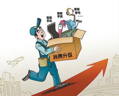商务部:中国消费升级趋势不变