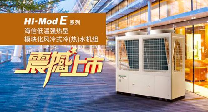 海信中央空调风冷模块新品 零下26度强劲制热