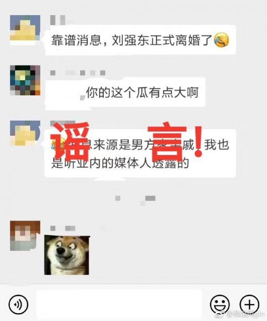 刘强东与章泽天离婚?律师:蓄意捏造 追究法律责任