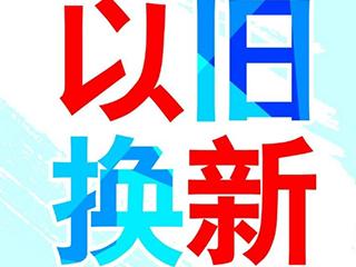 """苹果中国""""以旧换新""""活动延期至3月"""