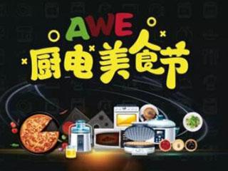 AWE厨电馆凝心聚力 品牌列阵AI上·智慧美食