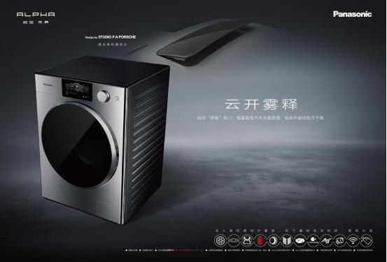跨界升级 松下阿尔法洗衣机塑造高端品质生活